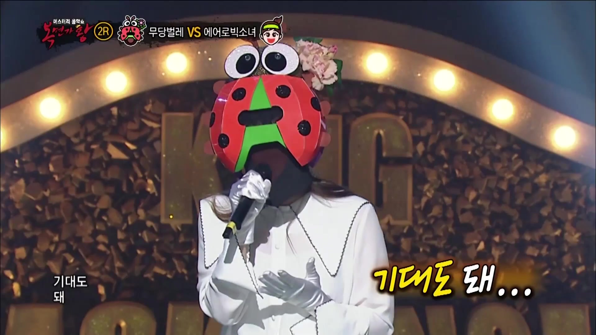 King of Masked Singer Episode 112