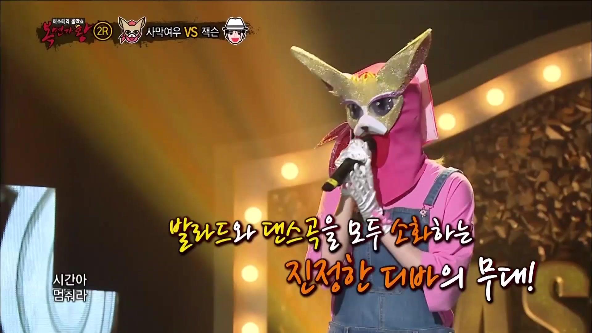 King of Masked Singer Episode 116