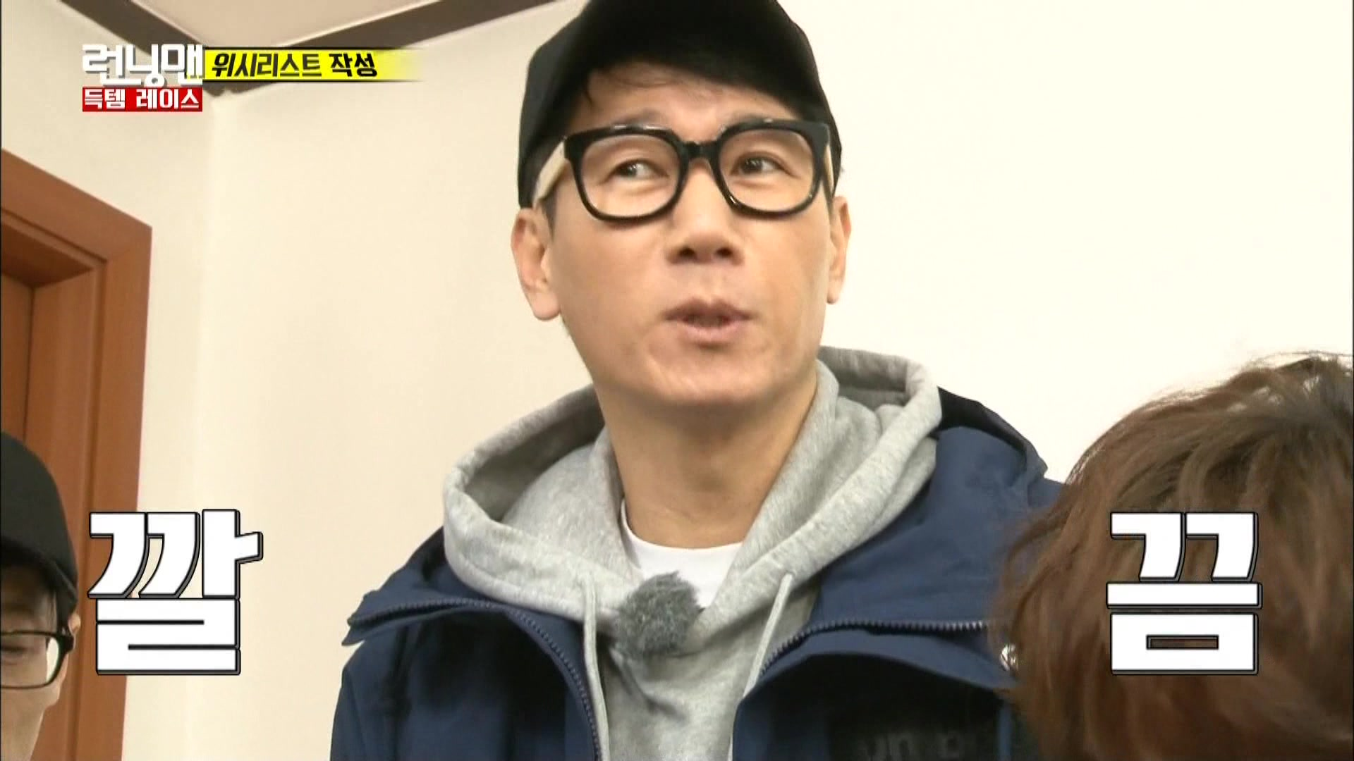 "Running Man Episode 342: ""Dangerous Deal II: Getting Item Race"""