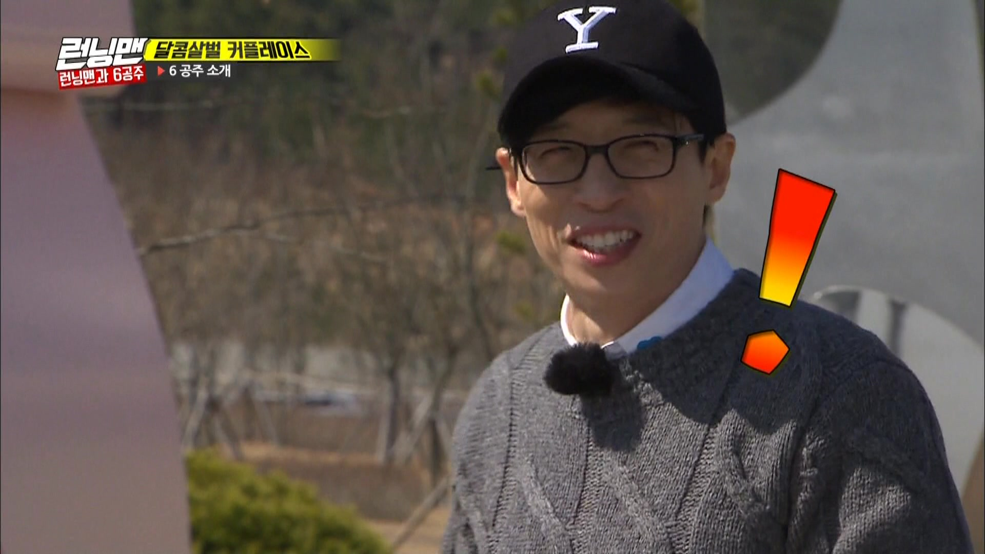 "Running Man Episode 343: ""Gongju Tour: Couple Race"""