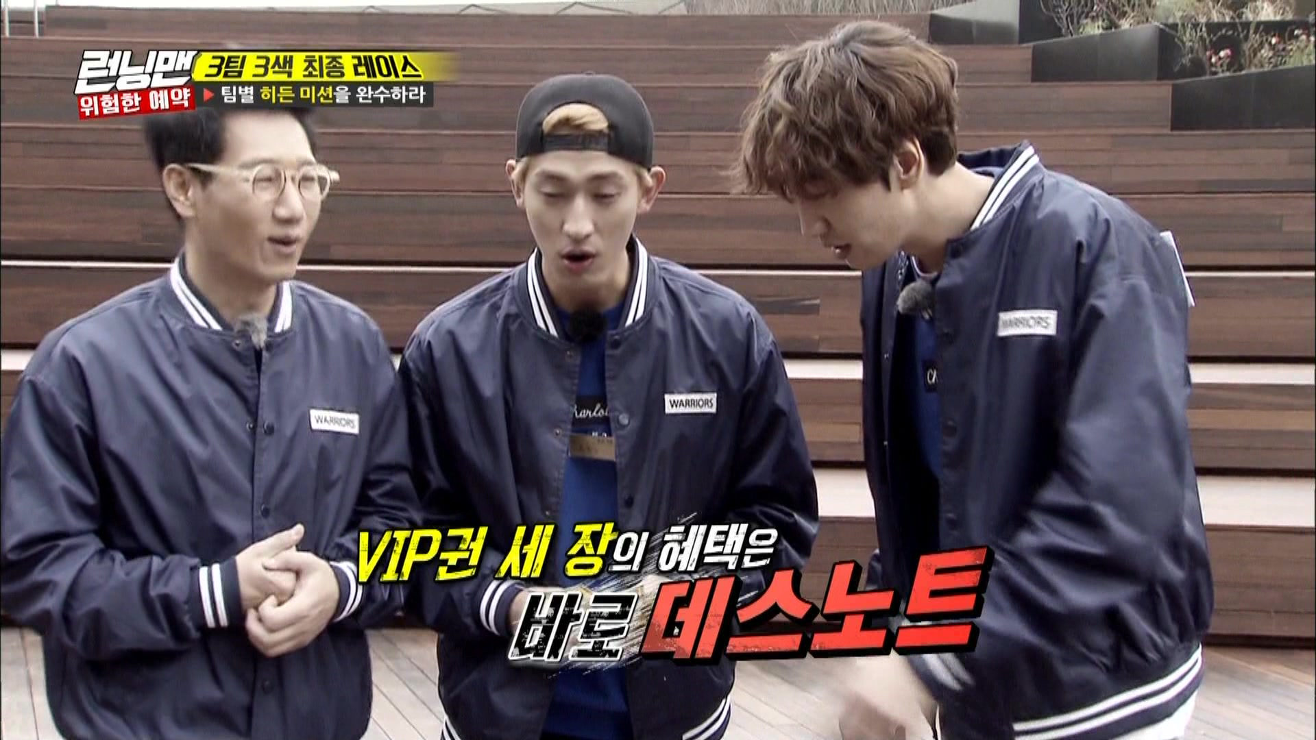 "Running Man Episode 345: ""Booking Race"""