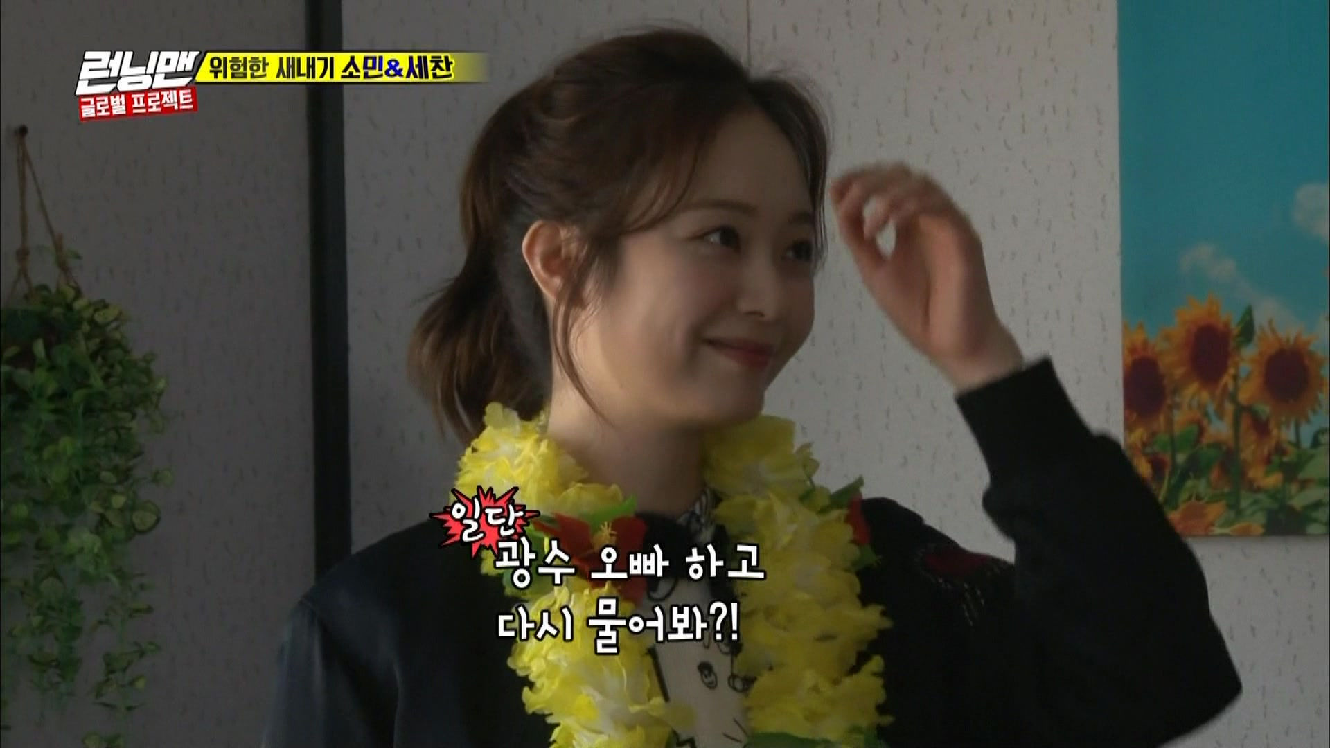 "Running Man Episode 346: ""Running Mate: Dangerous Room"""