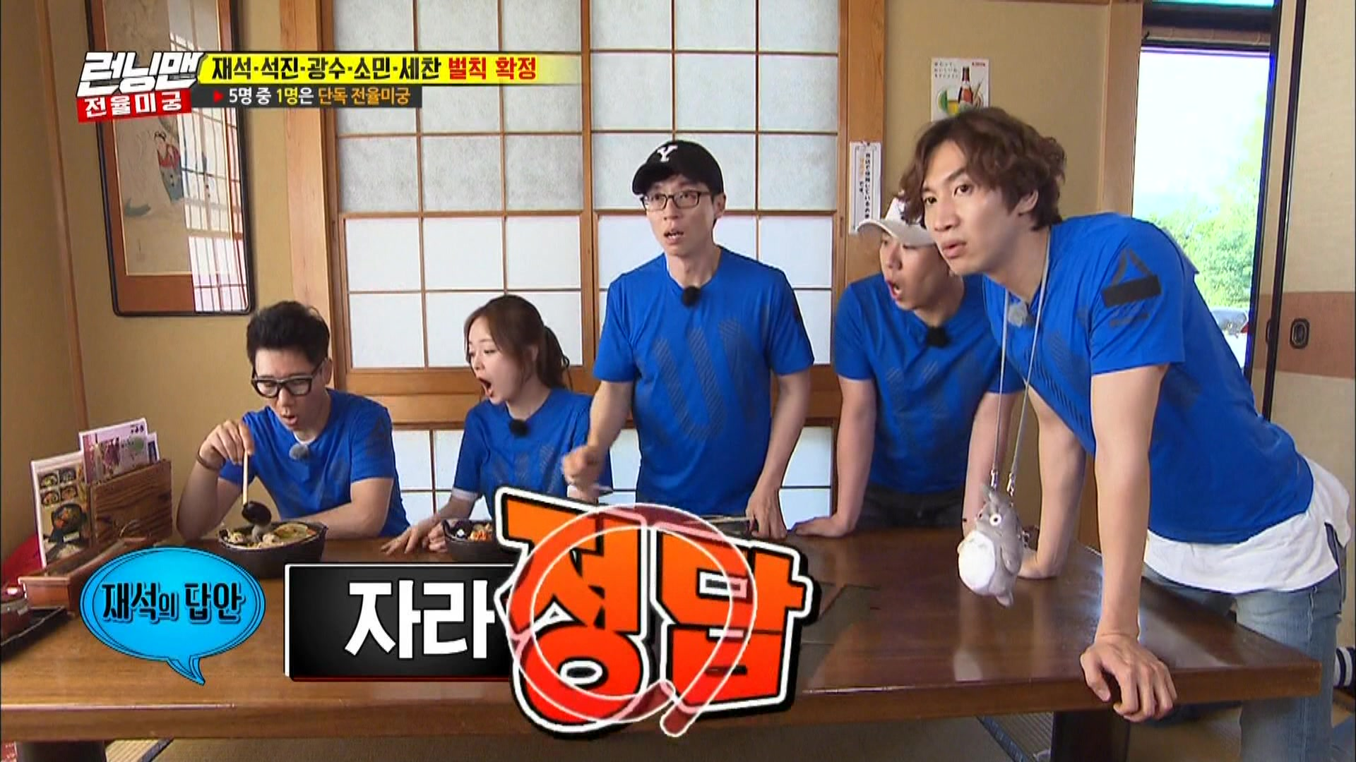 """Running Man Episode 354: """"Global Project: Super Scary Labyrinth of Fear"""" (Global Race VIII - FINAL)"""