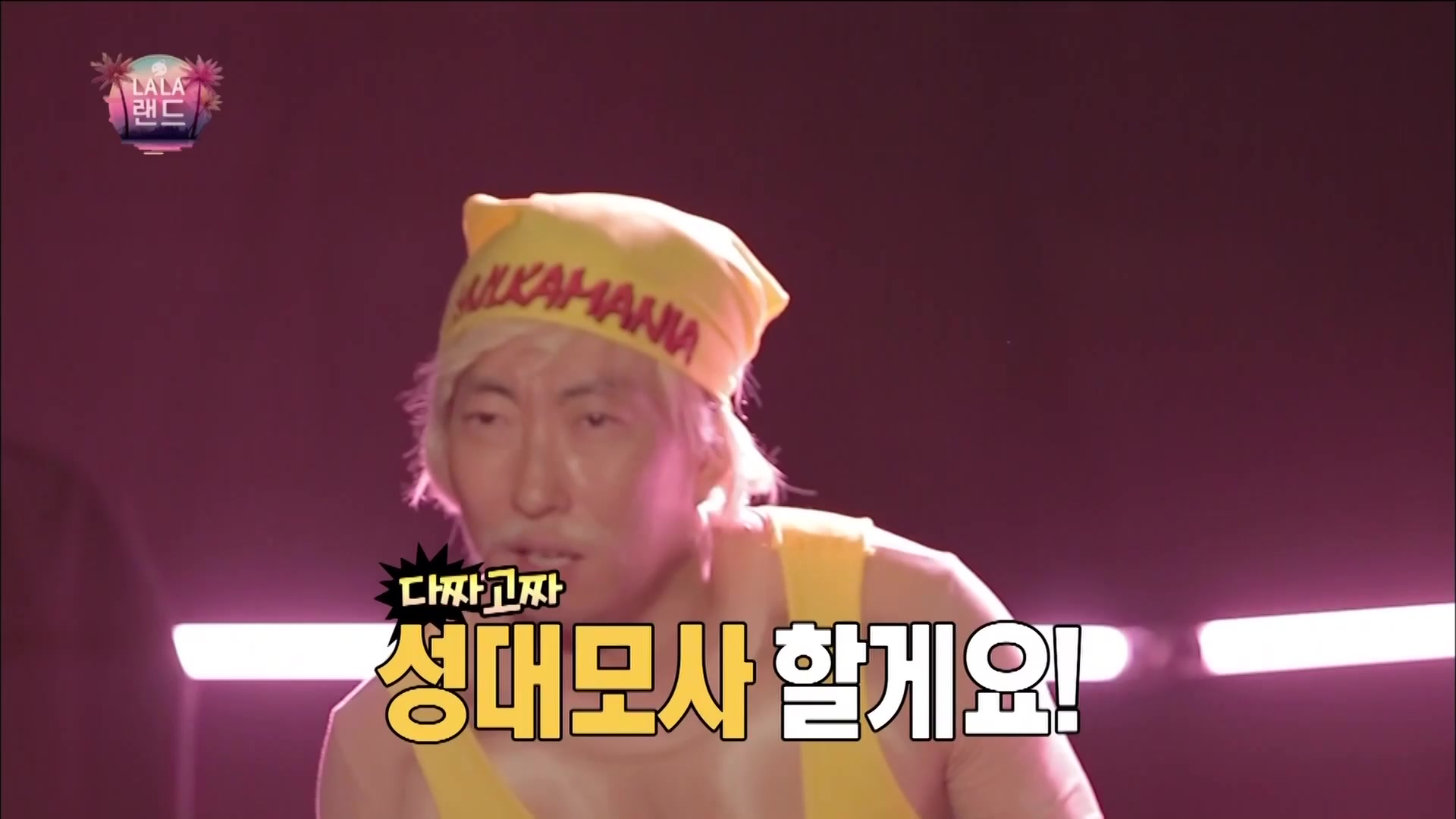 Infinite Challenge Episode 543