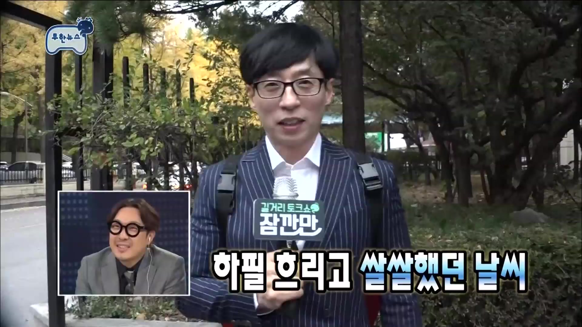 Infinite Challenge Episode 546