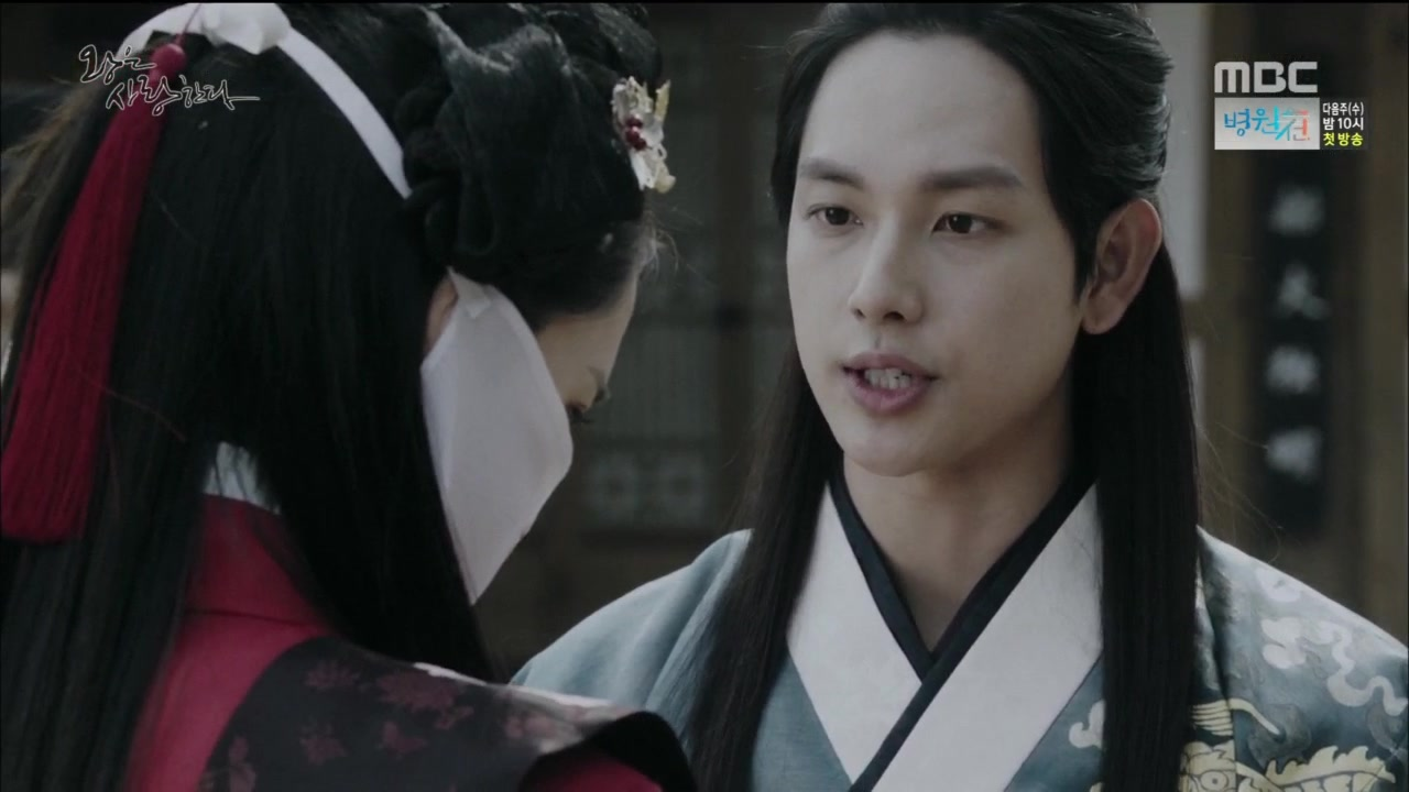 The King Loves Episode 11
