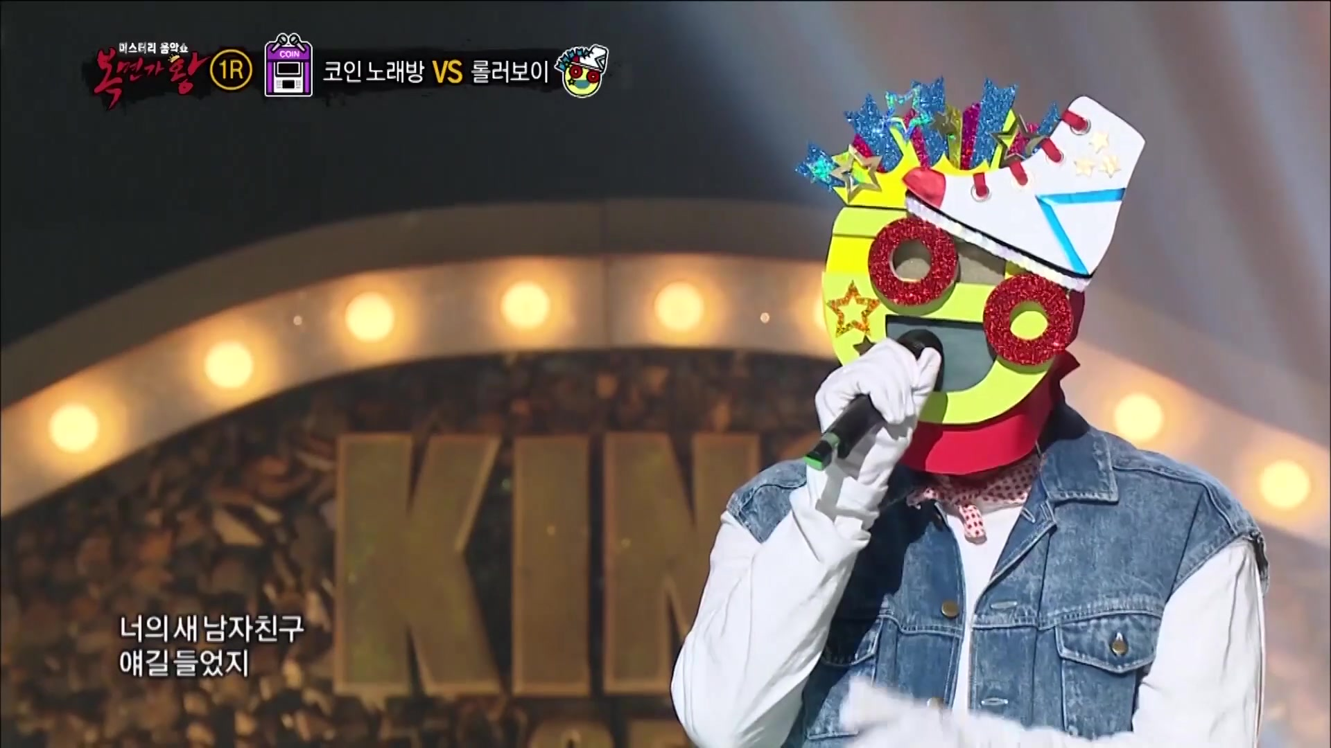 King of Masked Singer Episode 123