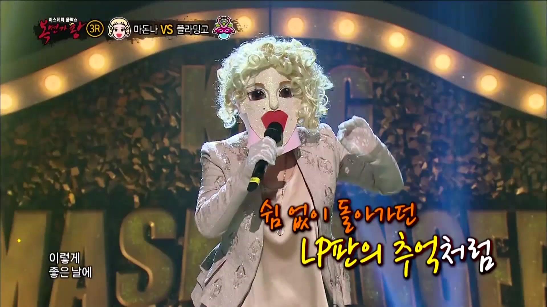 King of Masked Singer Episode 124