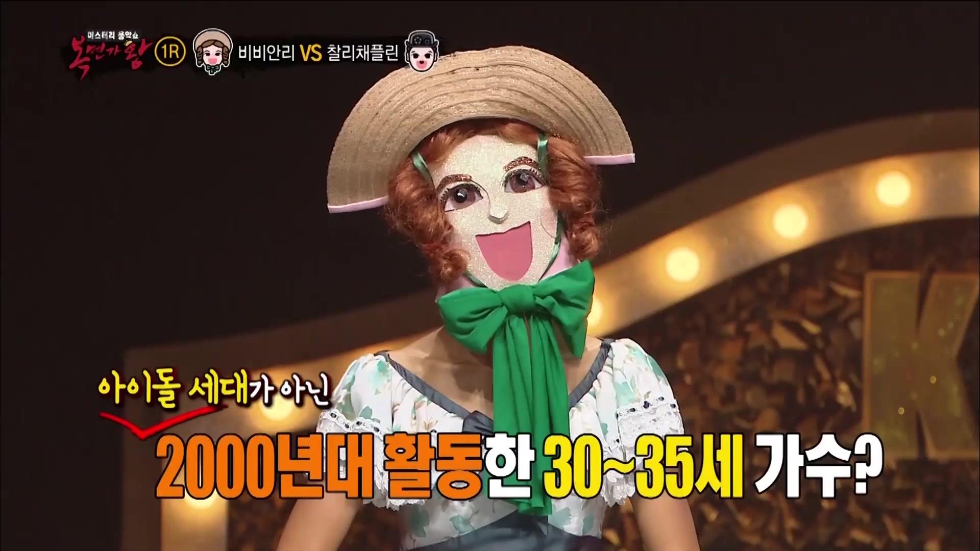 King of Masked Singer Episode 127