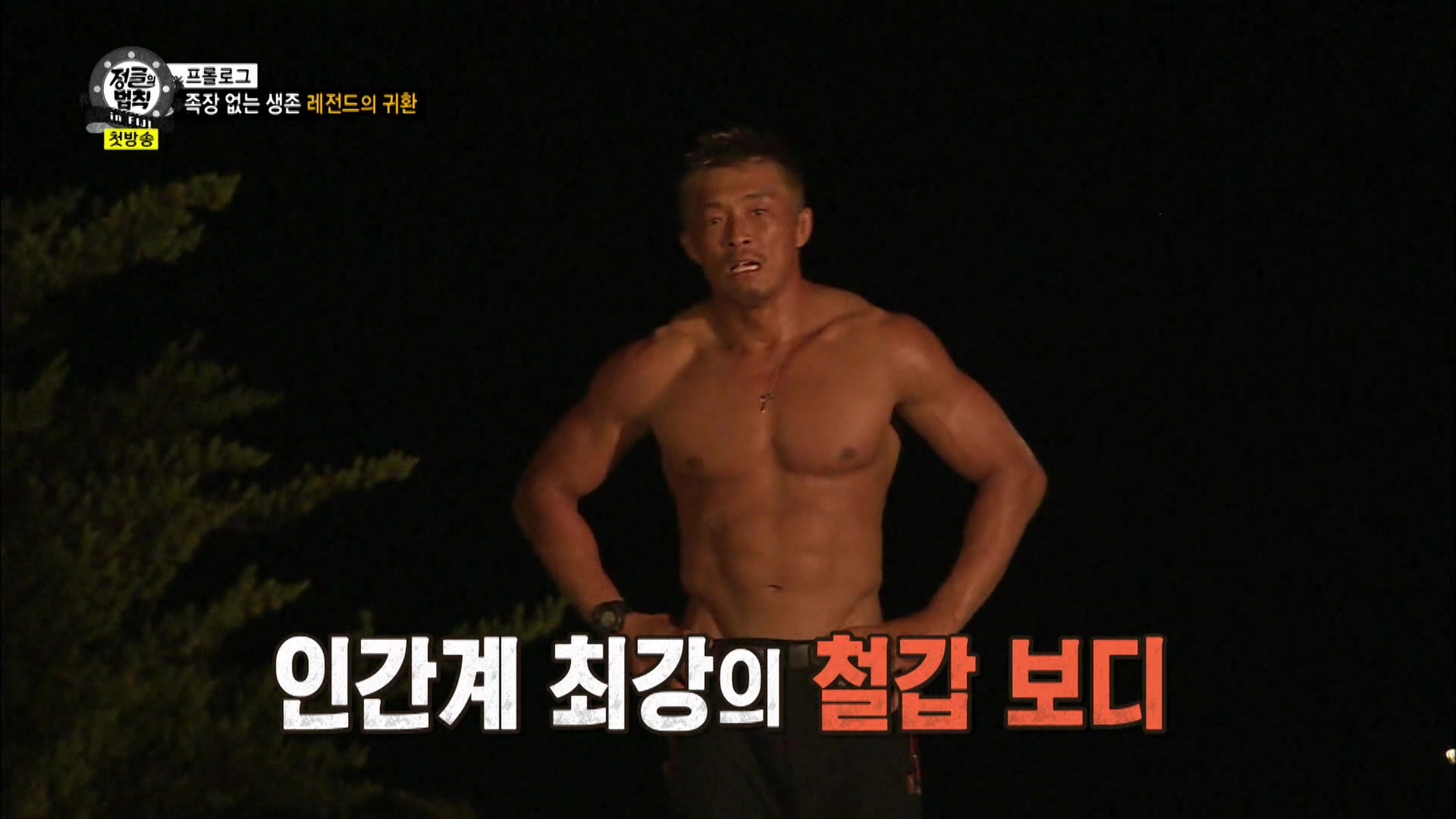Law of the Jungle Episode 283