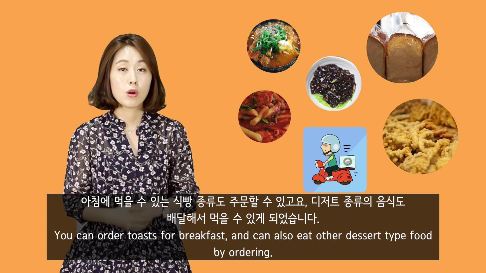 TalkToMeInKorean Episode 92: Listening Practice in Slow Korean: Food Delivery