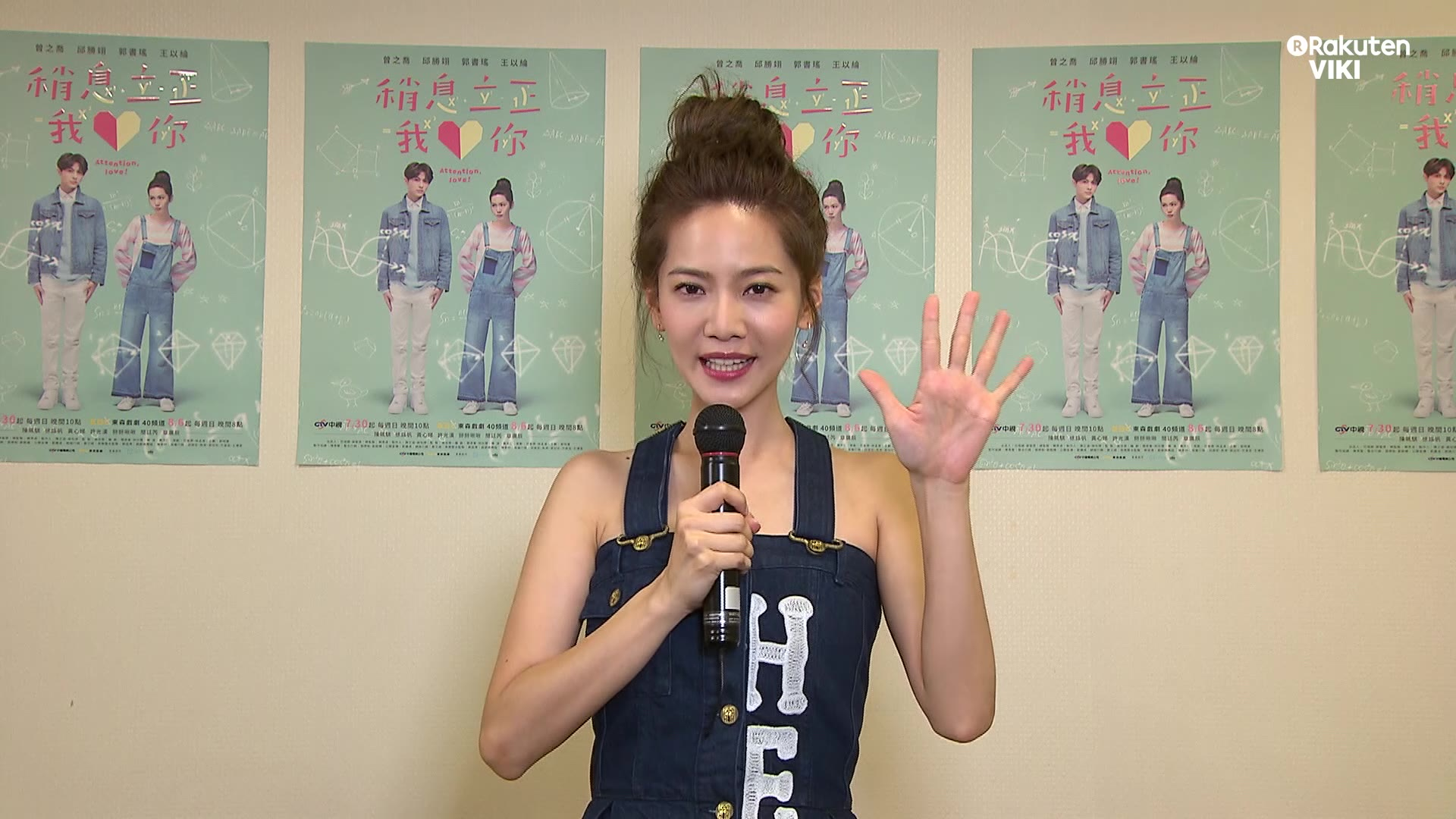 Joanne Tseng and Prince Chiu's Shoutout to Viki Fans: Attention, Love!