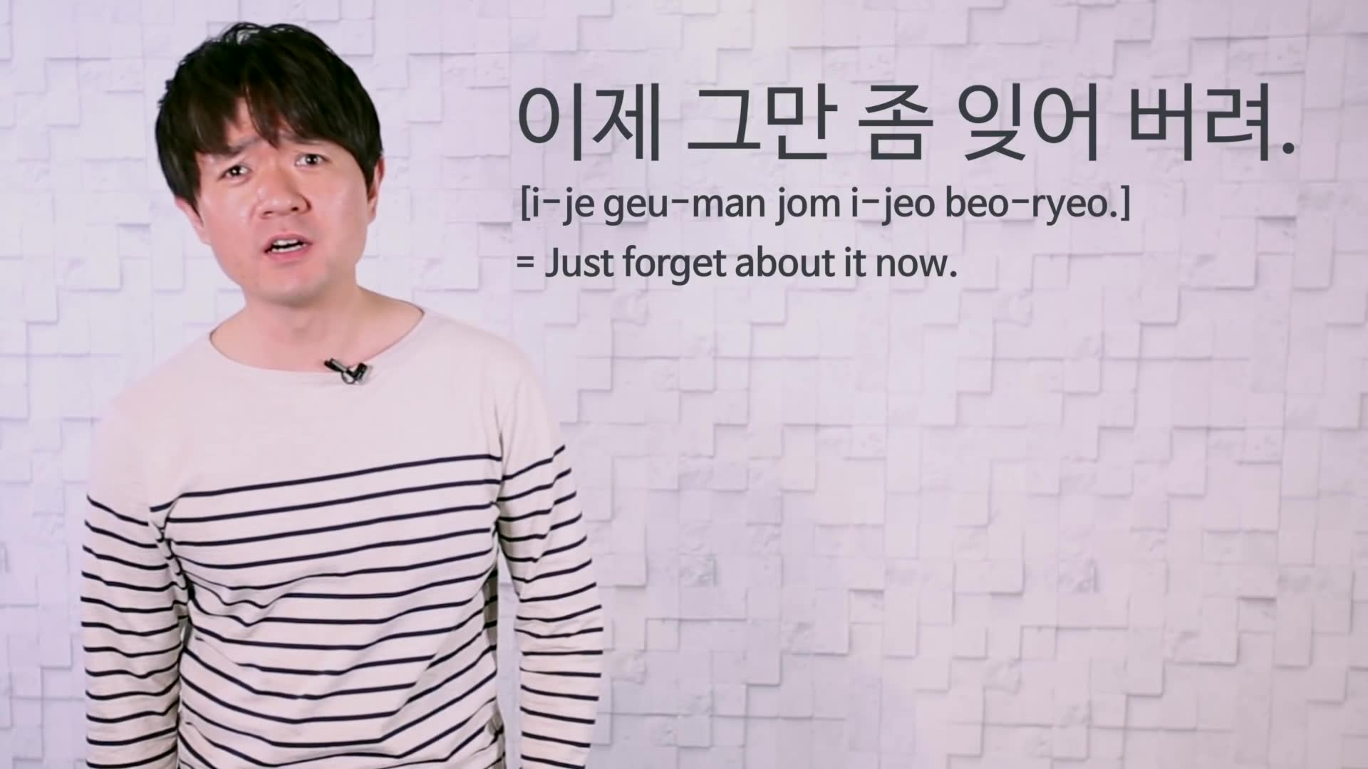 TalkToMeInKorean Episode 97: One-Minute Korean: 'Get Over It'