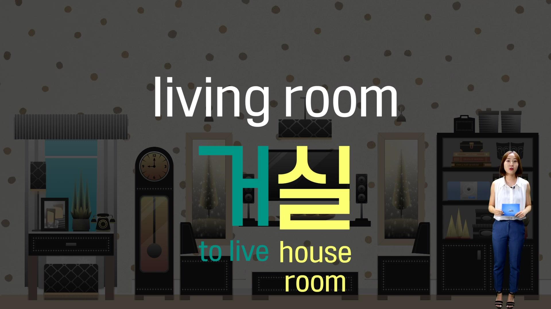 TalkToMeInKorean Episode 117: Must-Know Words in Korean: Types of Rooms (방의 종류)