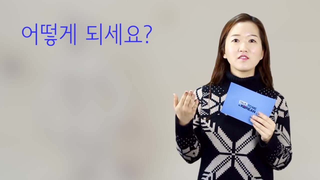 TalkToMeInKorean Episode 119: How Do You Say 'How Tall Are You? in Korean?