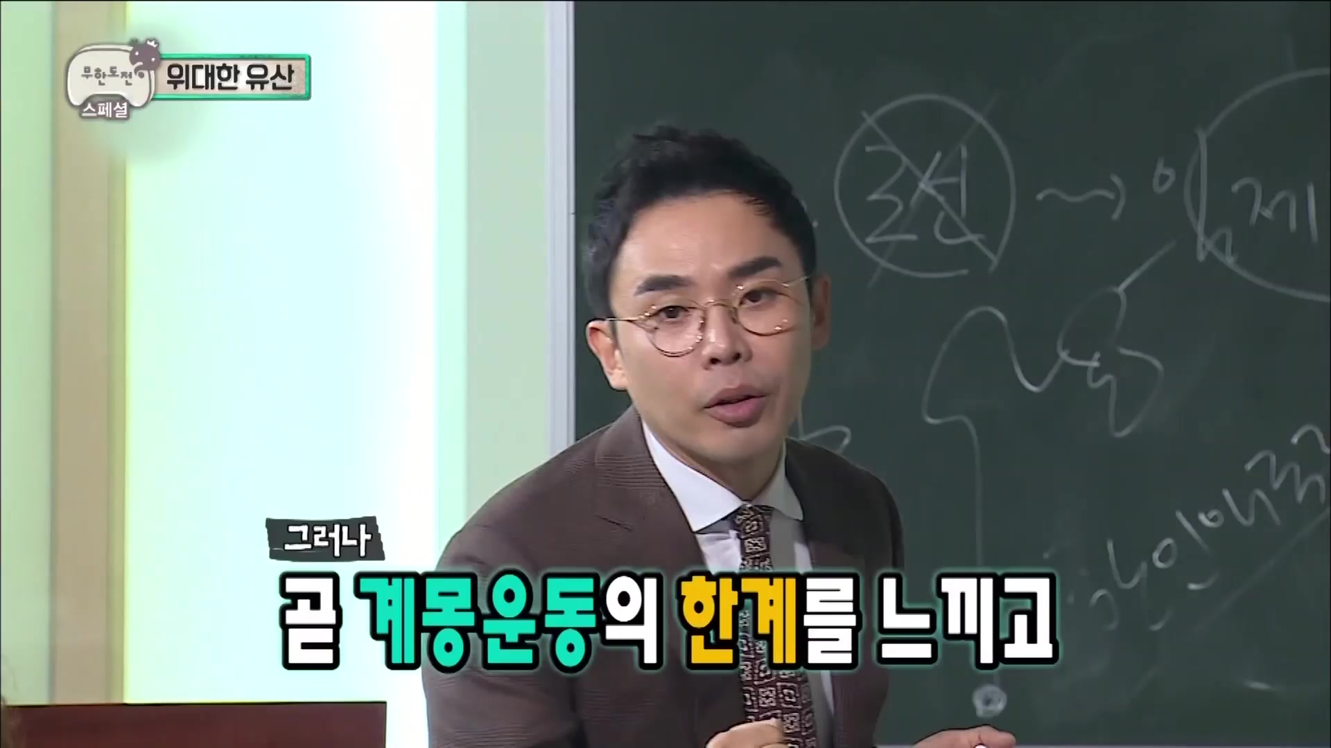 Infinite Challenge Episode 0: Special 9/16/2017