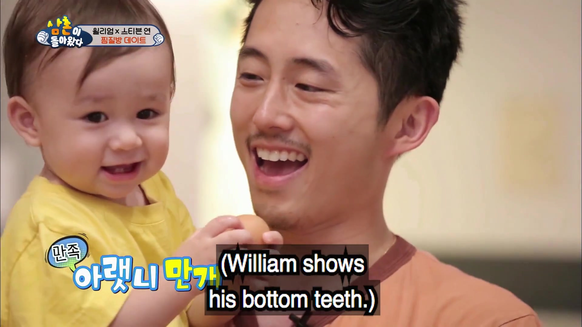 Episode 196 Clip 8 Steven Yeun's snack time with William: The Return of Superman