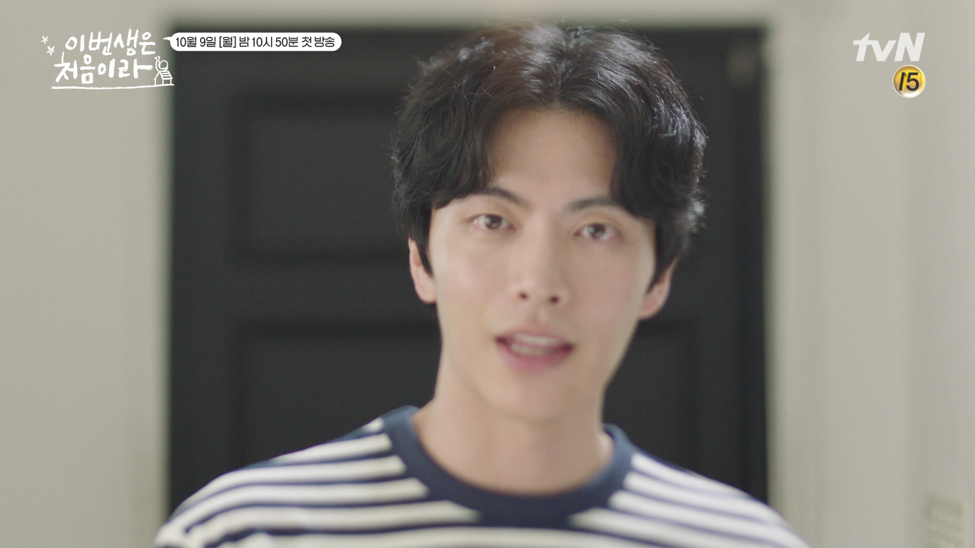 Character Teaser- Lee Min Ki 15s: Because This Is My First Life