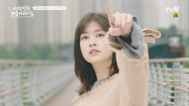 Character Teaser - Jung So Min 15s: Because This Is My First Life
