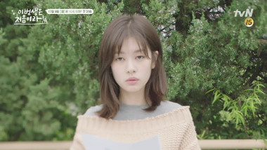 Character Teaser - Jung So Min 30s: Because This Is My First Life