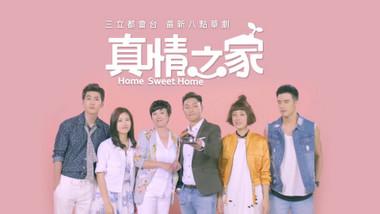 Teaser 2: Home Sweet Home