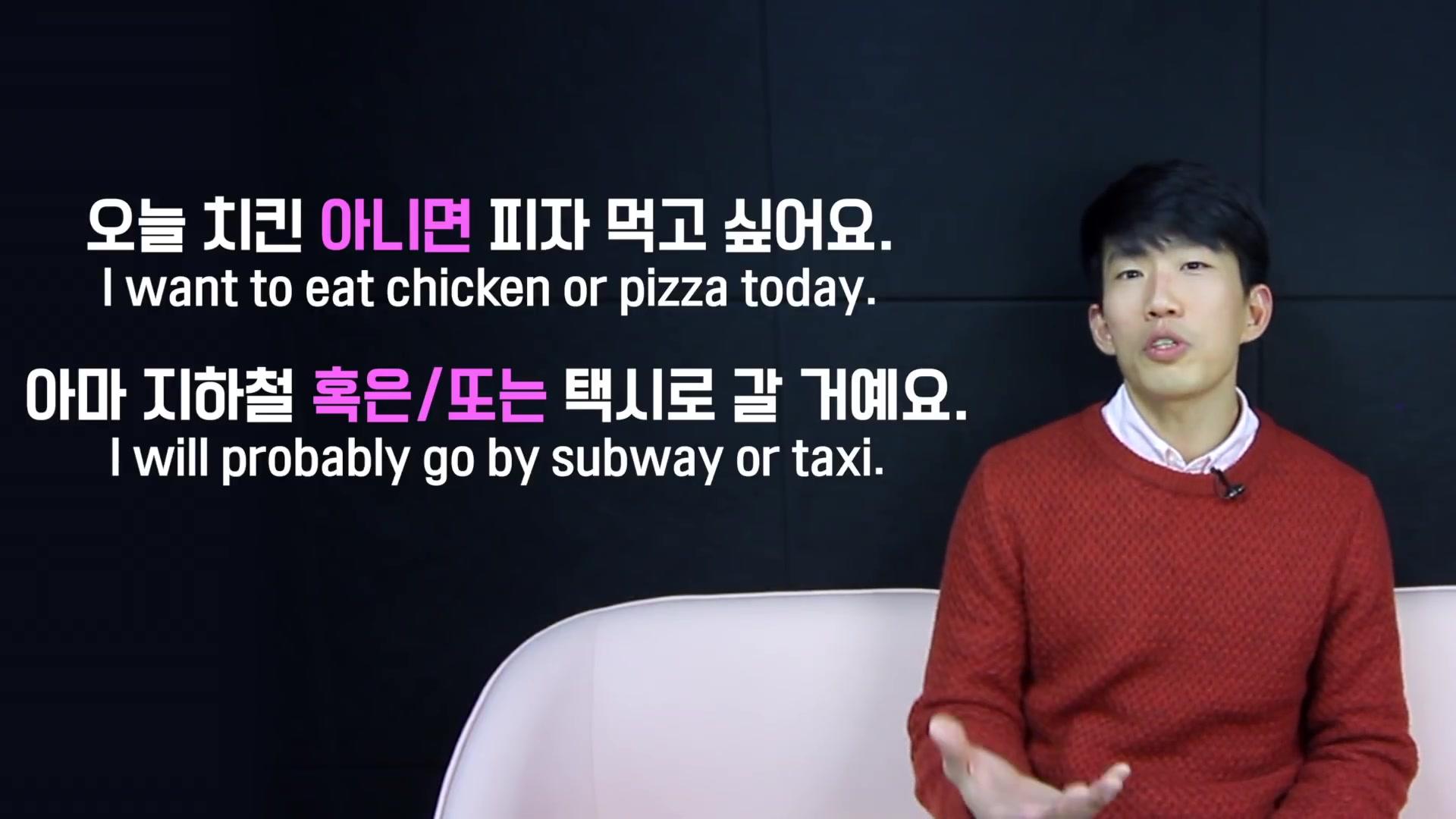 TalkToMeInKorean Episode 121: Korean Q&A: How Do You Say 'Or' in Korean?