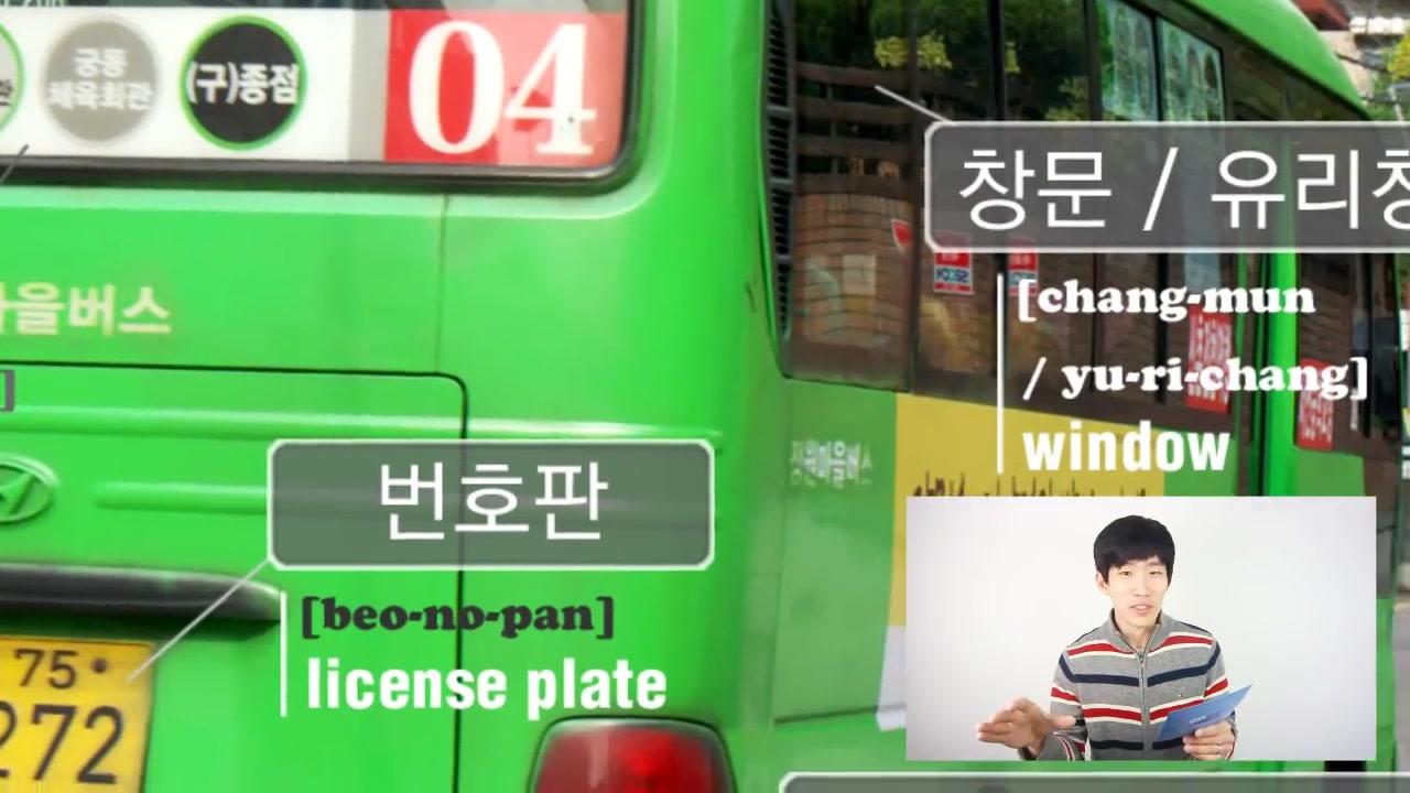 TalkToMeInKorean Episode 122: Korean Vocabulary With Pictures #12: Bus, Route, License Plate, Window, Wheel