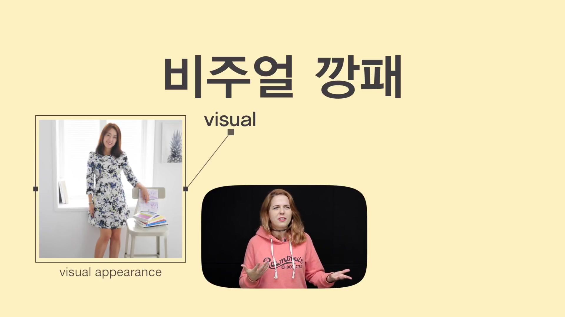 TalkToMeInKorean Episode 123: Korean Buzzwords: 비주얼 깡패 (Visual + Bully?)