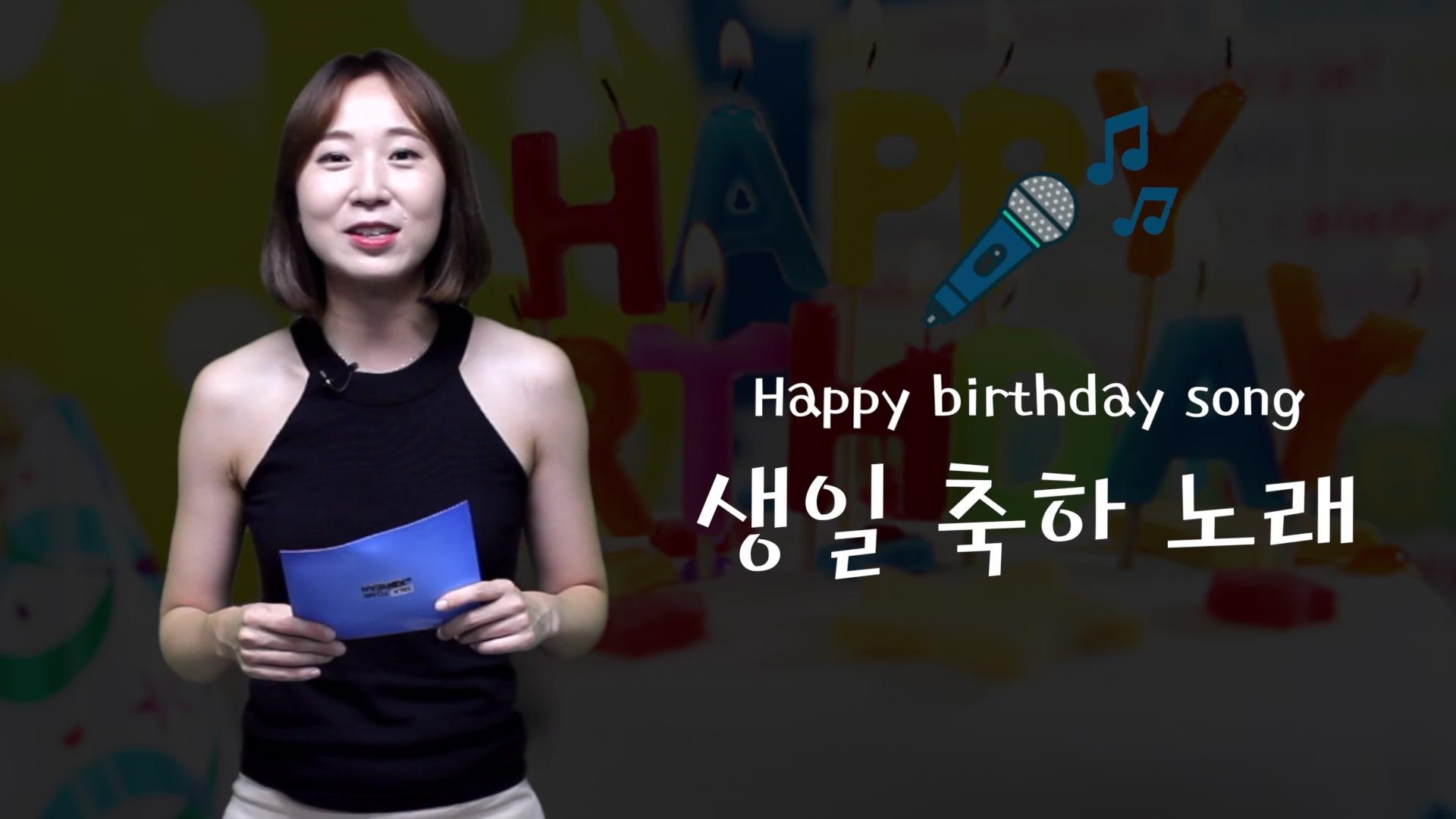 TalkToMeInKorean Episode 125: Must-Know Words in Korean: Birthdays (생일)