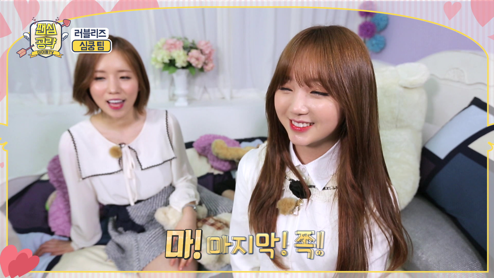 Fan Heart Attack Idol TV Episode 2: Lovelyz