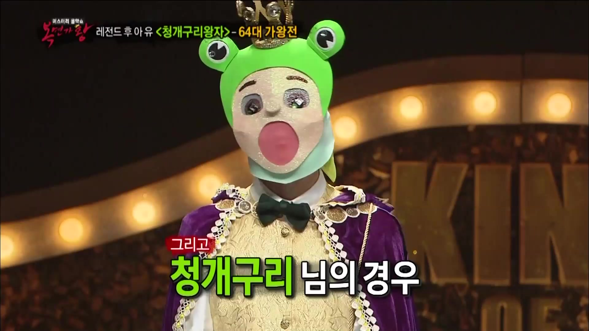 The King of Mask Singer Episode 0: Special 11/12/2017