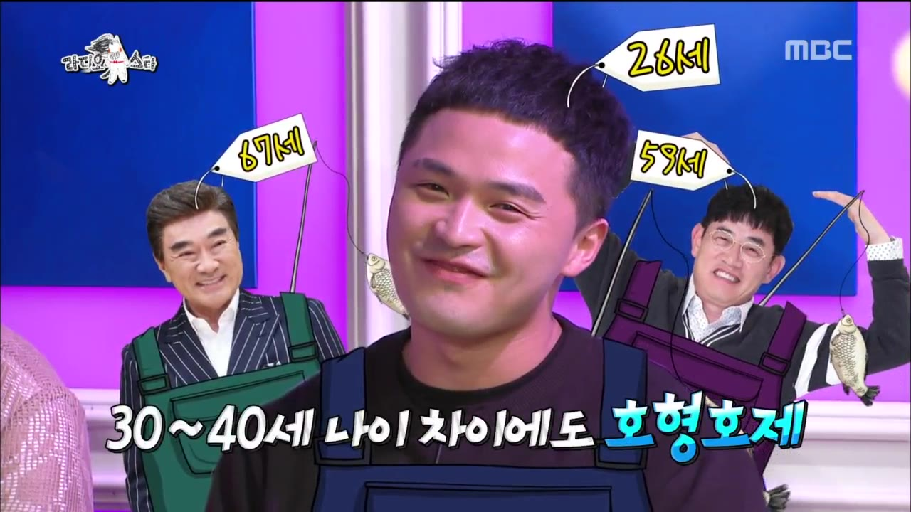 Radio Star Episode 568