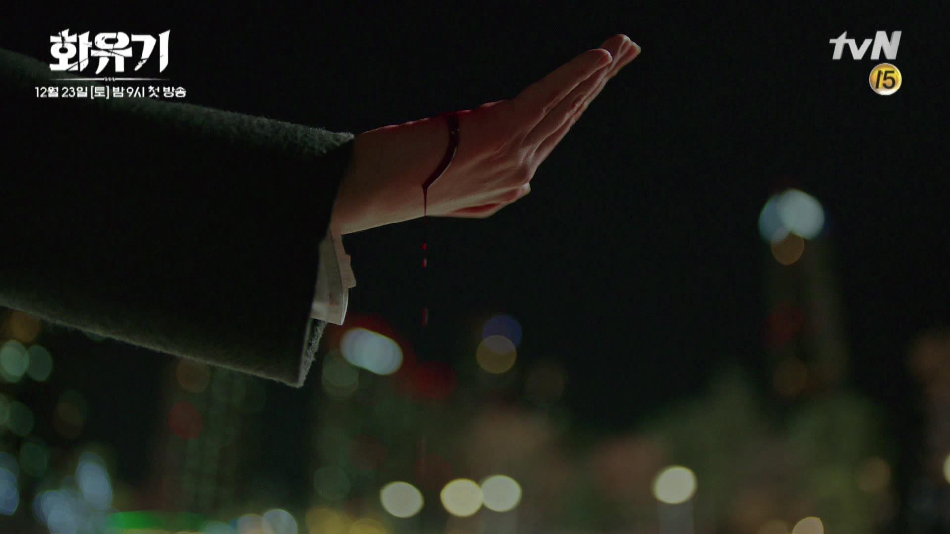 Trailer 15s: Hwayugi