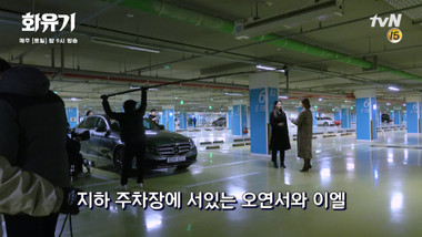 Behind the Scenes 19: Hwayugi