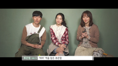 Main Cast Interview: Little Forest
