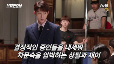 Behind the Scenes 15: Episode 16 Preview: Lawless Lawyer