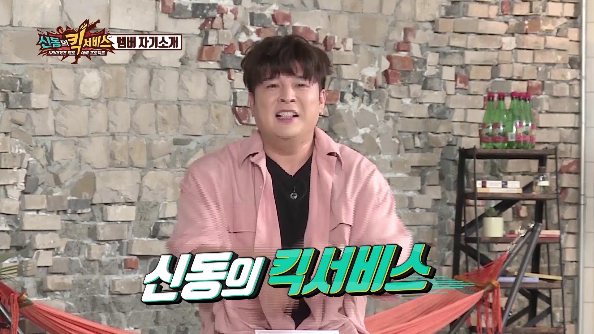 Shindong's Kick Service Episode 1