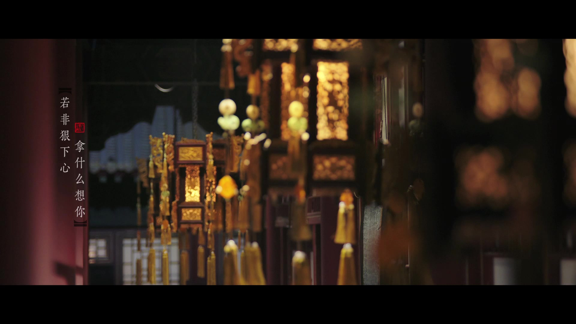 Official Music Video: Ruyi's Royal Love in the Palace