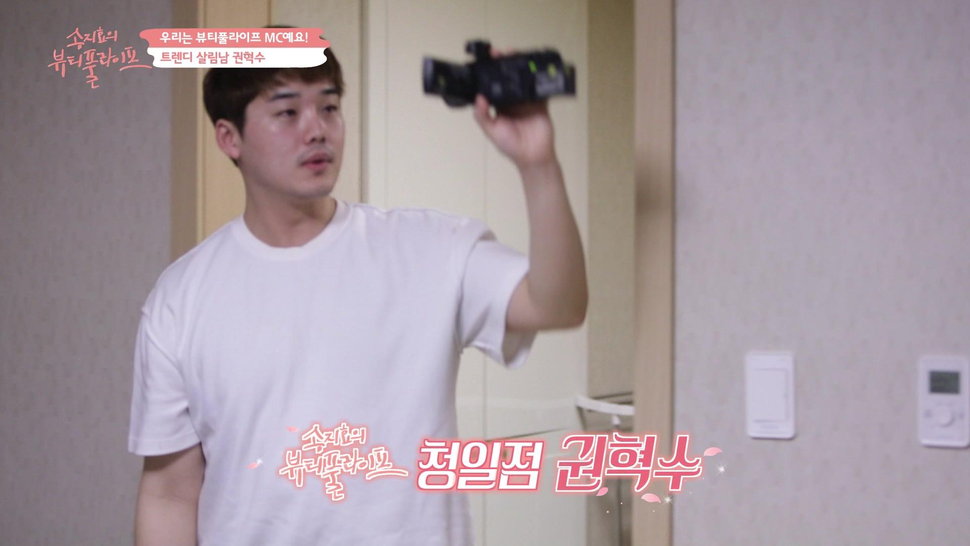 Song Ji Hyo's Beautiful Life Episode 1