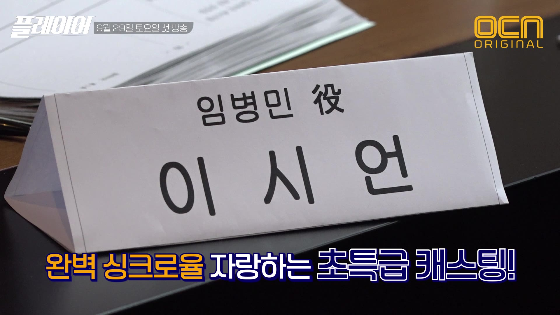 Behind The Scenes 1 - Script Reading: The Player