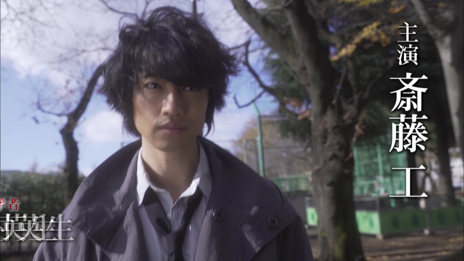 Trailer: Criminologist Himura and Mystery Writer Arisugawa