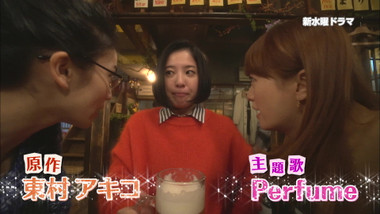 Trailer: Tokyo Tarareba Girls