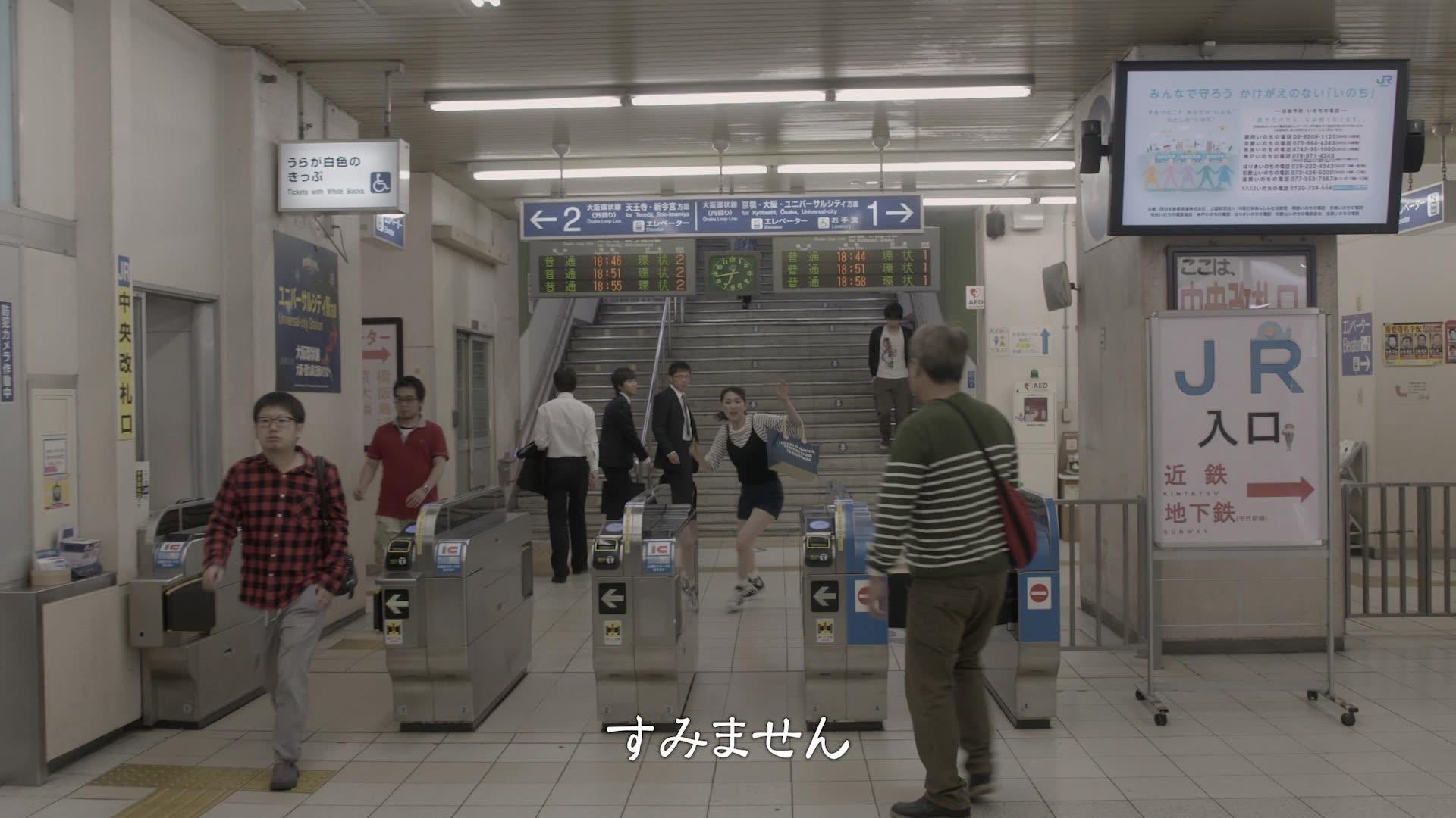 Osaka Loop Line 2 Episode 1