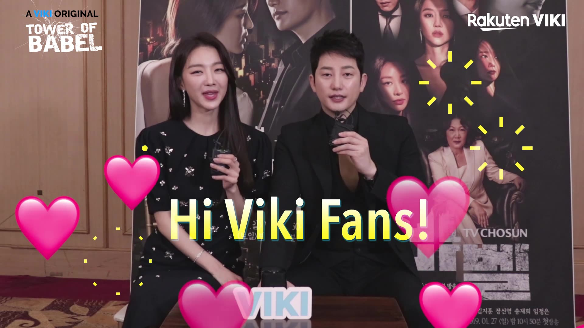 Shoutout to Viki Fans: Tower of Babel