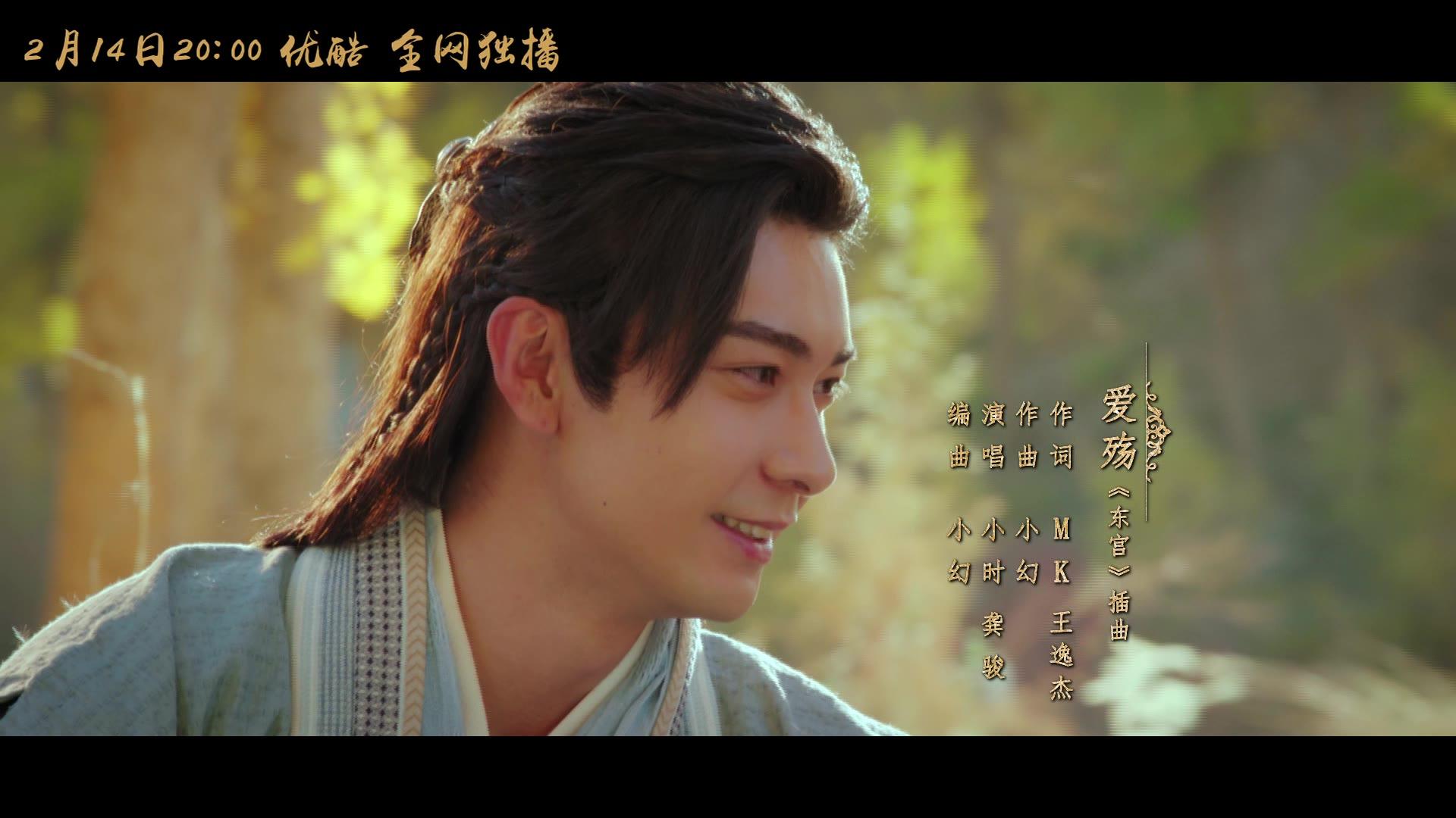 Ending OST: Goodbye My Princess