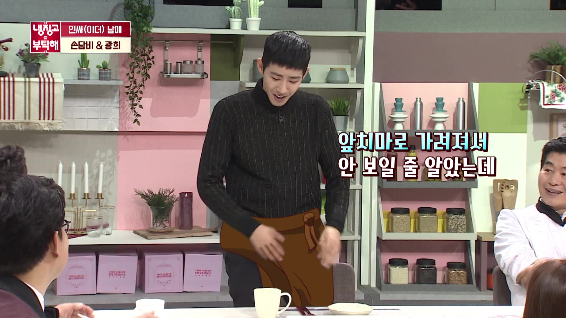 Please Take Care of My Refrigerator Episode 213