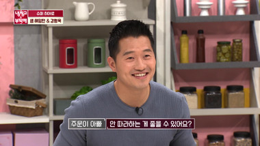 Please Take Care of My Refrigerator Episode 222