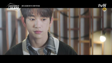 Secret Teaser 1: He Is Psychometric