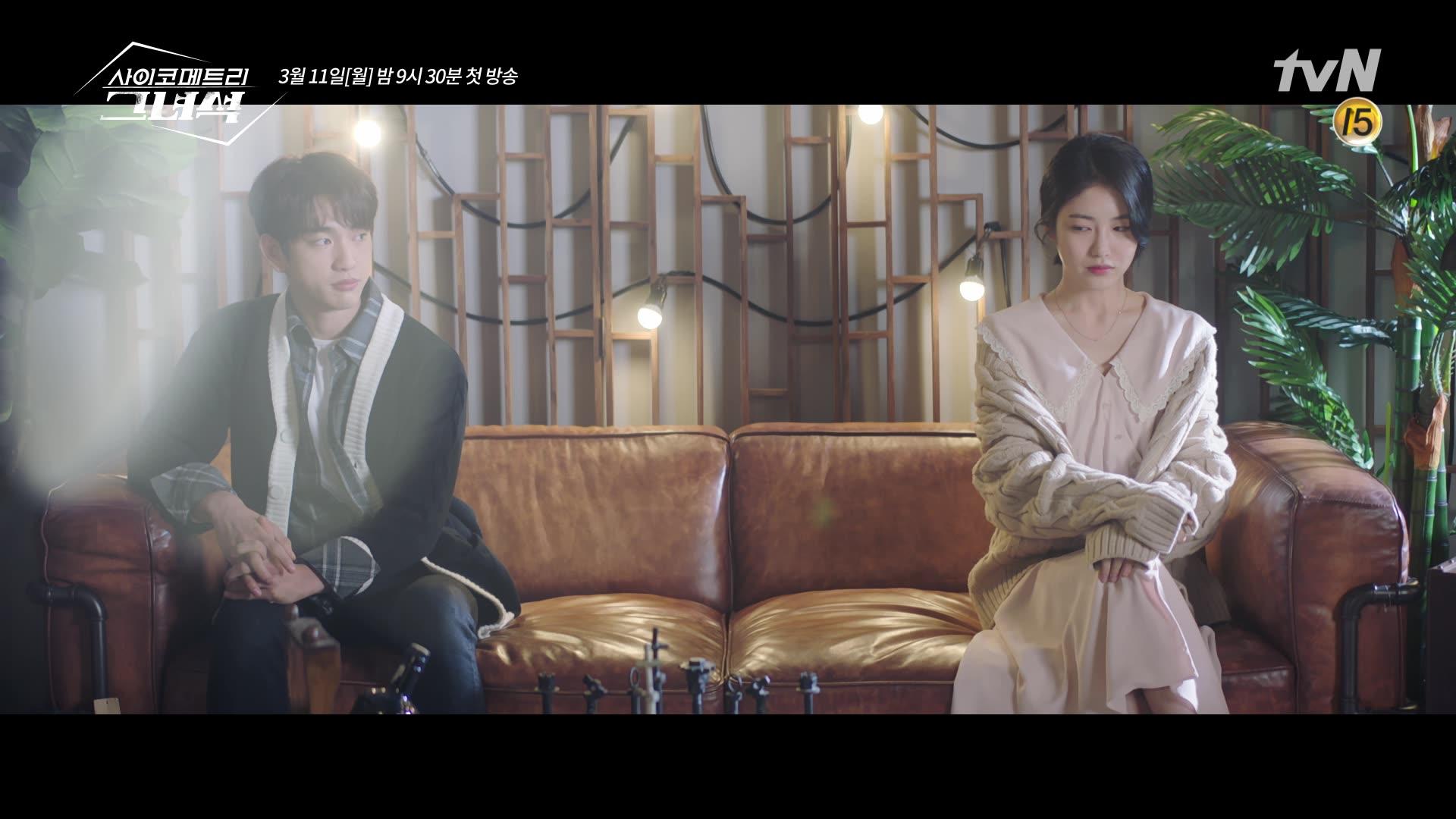 Secret Teaser 2 - Yoon Jae In: Él es sicométrico