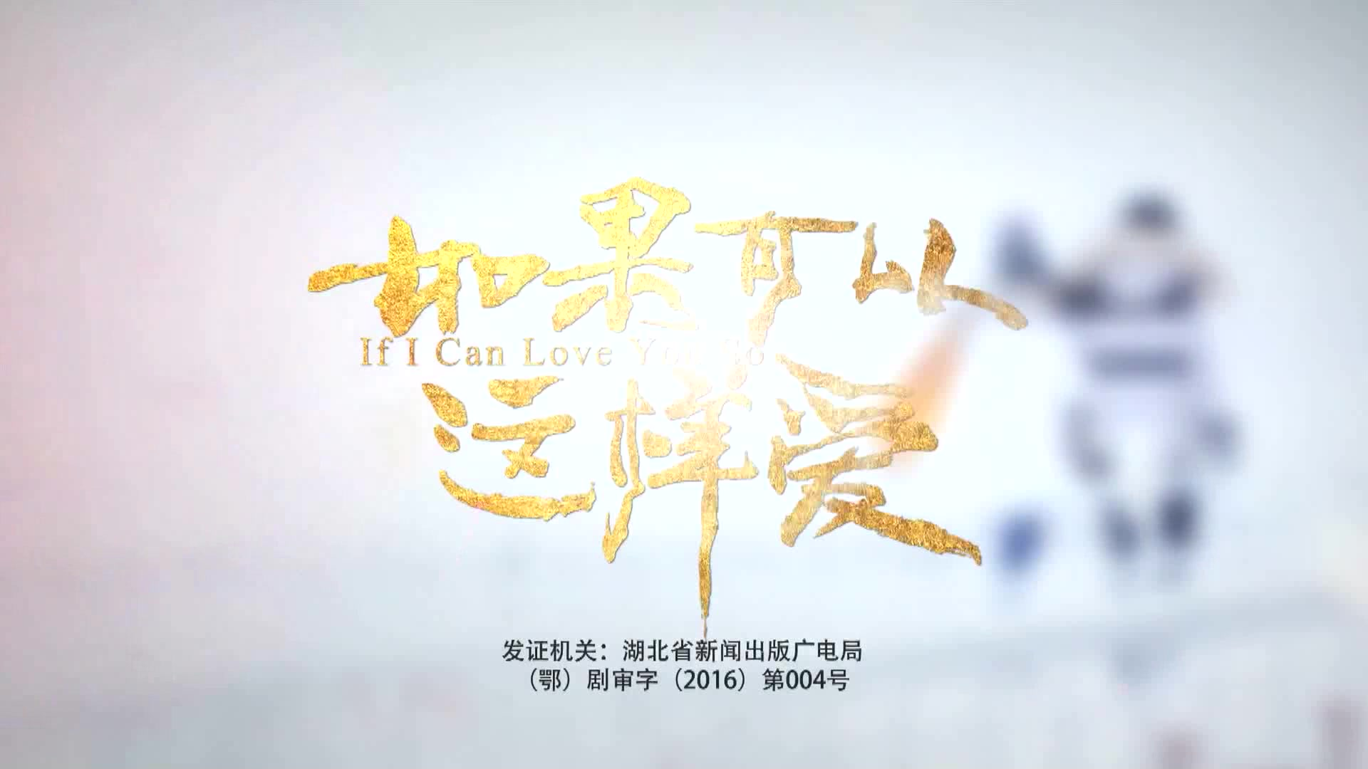 Trailer 3: If I Can Love You So